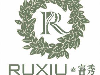 RUXIU睿秀·美妆馆