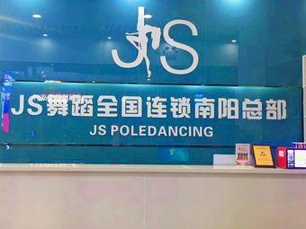 JS舞蹈全国连锁理工店
