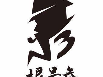 根号叁·剧本杀推理馆
