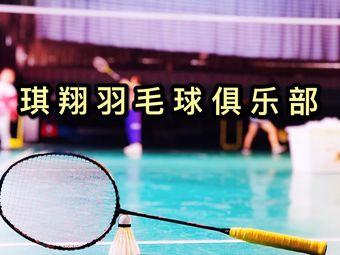 琪翔羽毛球俱乐部