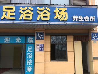 沁潒笙足浴浴场养生会所