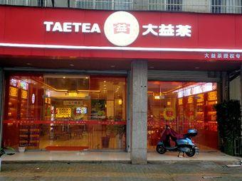 大益茶馆(新时代商业街店)