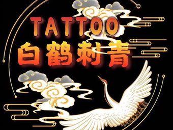 白鹤刺青品牌纹身店