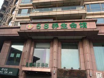 58养生会馆(翠江锦苑店)