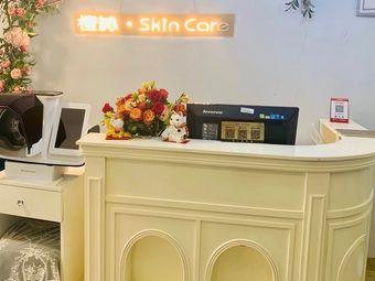 橙訫皮肤管理工作室(吾悦广场店)