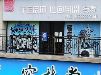 TeamWork耀舞文化·街舞工作室(容城店)