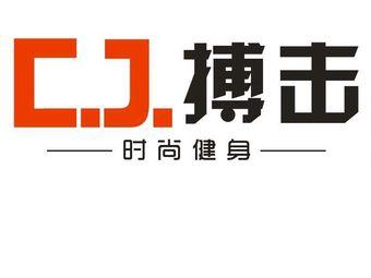 CJ.搏击俱乐部(象湖新力都荟店)