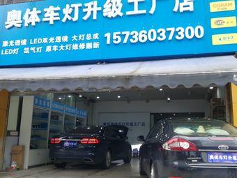 奥体车灯升级工厂店