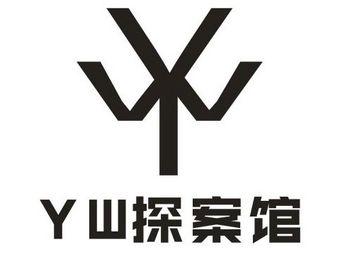 YW探案馆