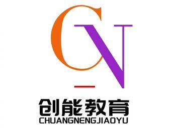 海南省创能教育培训中心