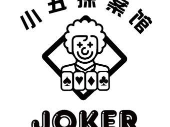 JOKER探案馆