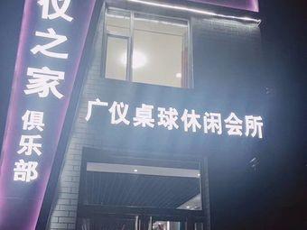 广仪之家桌球俱乐部