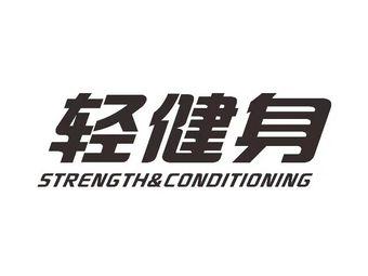 轻健身运动训练基地