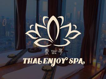 泰享Thai Spa ·泰式按摩(坡子街店)