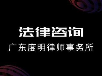广东度明律师事务所(佛山)法律咨询