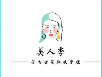 美人季·芳香世家肌肤管理