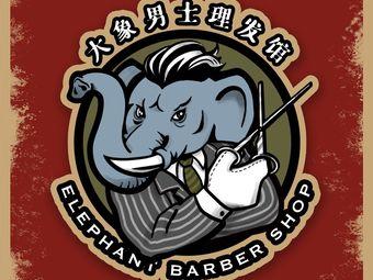 大象男士理髪馆