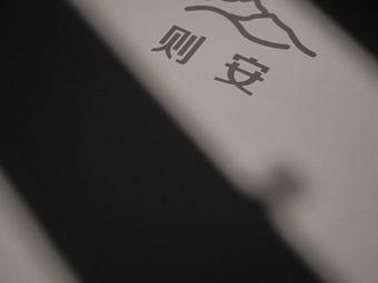 則安瑜伽·療愈生活館(仙林店)