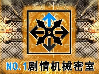 NO.1剧情机械密室