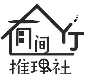有间推理社·沉浸式剧本体验馆(武广店)