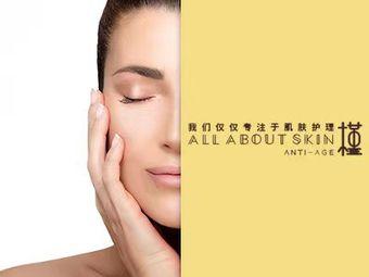 槿Skincare 肌肤护理中心(中南城店)