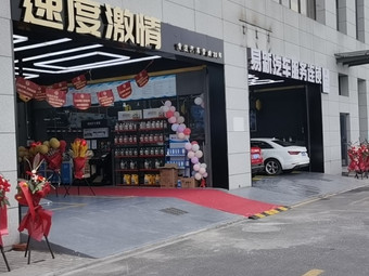 易新汽车服务连锁(滨文路店)