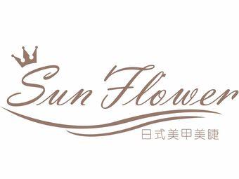 Sunflower日式美甲美睫專門店