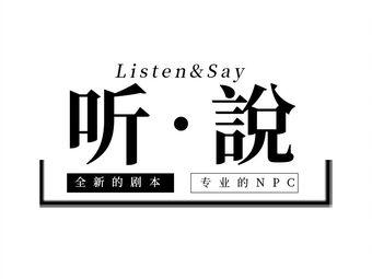 Listen·Say听說·沉浸式剧本杀·桌游