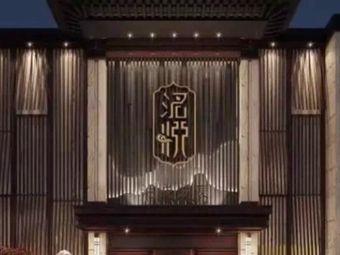 洺悦汤泉酒店(洺悦汤泉太昊陵景区周边酒店)