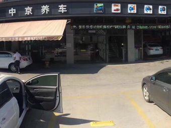 中京养车(双十店)