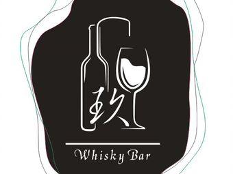 玖 Whisky Bar