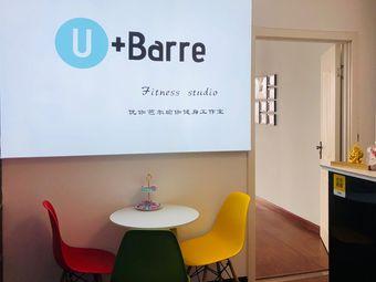 U+Barre瑜伽健身工作室