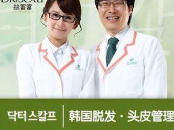 韩国丝客富脱发养发头皮管理(九方巨亿店)