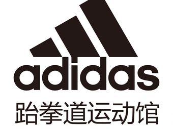 adidas跆拳道运动馆