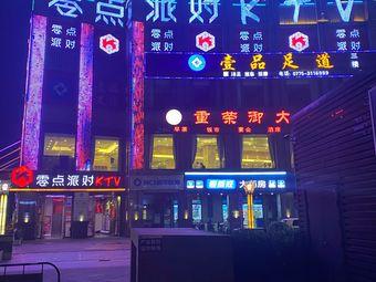 零点派对KTV(汇丰国际店)