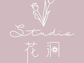 花涧STUDIO