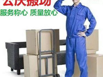 上海公慶搬家搬場公司