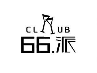 66·派CLUB