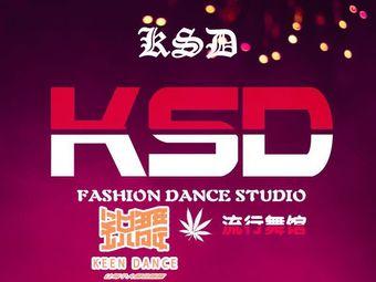 KSD街舞爵士舞·锐舞文化(浑南奥莱店)
