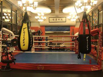 我的拳馆拳击工作室
