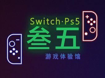 叁五SWITCH·Ps5游戏体验馆(国贸店)