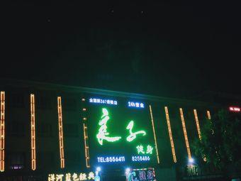 汇千养生会馆(淄博路店)