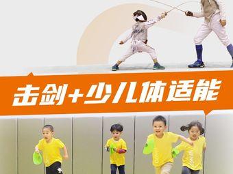 万国体育(广州赤岗击剑中心)