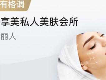 享美科技皮肤管理