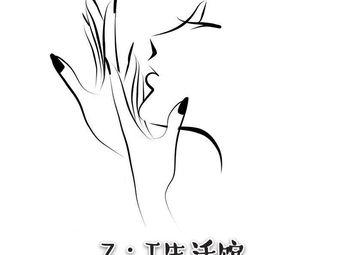 ZT美容美甲生活馆(万达店)