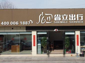 河南省省立租车(机场店)
