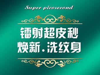 焕新·超皮秒·专业洗纹身(宾王第二分店)
