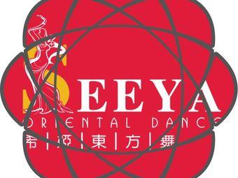 Seeya东方舞(奥体店)