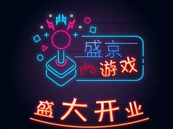 盛京娱乐游戏馆