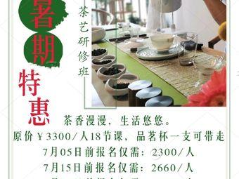 茗香四季(茶艺、插花、古筝、古琴)培训
